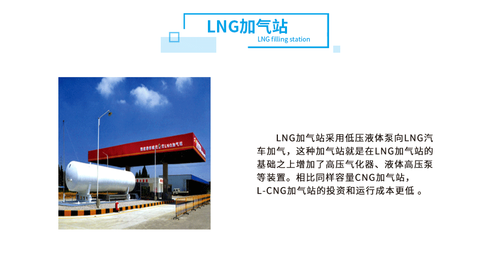6-LNG加气站.png
